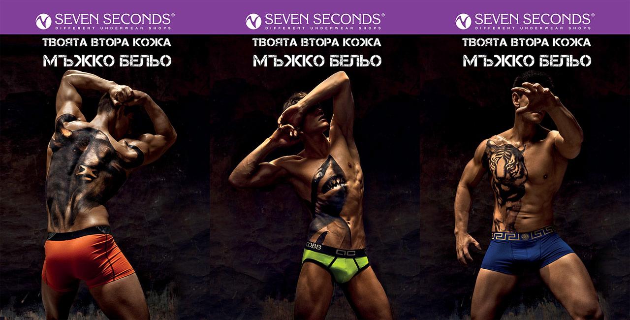 """Дилян Марков засне новата рекламна кампания на Seven Seconds """"Твоята втора кожа"""" 2017"""