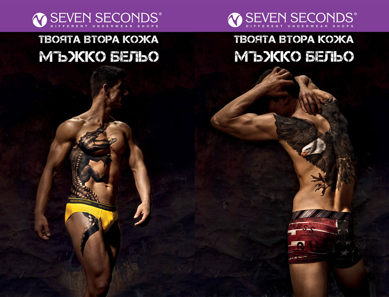 "Дилян Марков засне новата рекламна кампания на Seven Seconds ""Your Second Skin"""