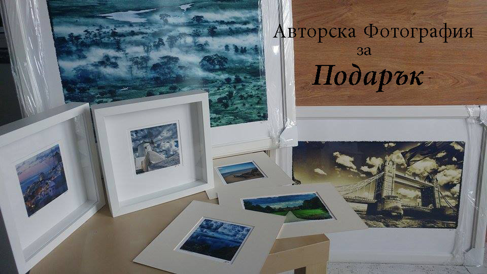 авторска фотография за подарък