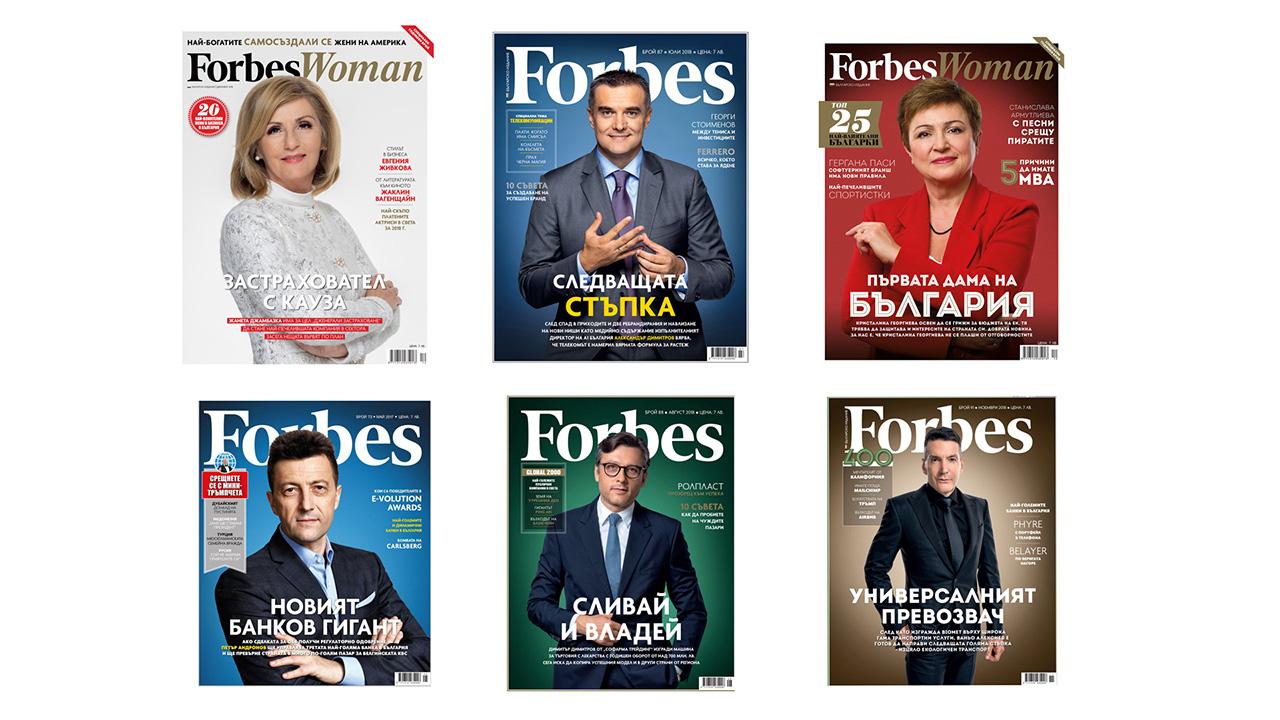 Форбс България Forbes BG