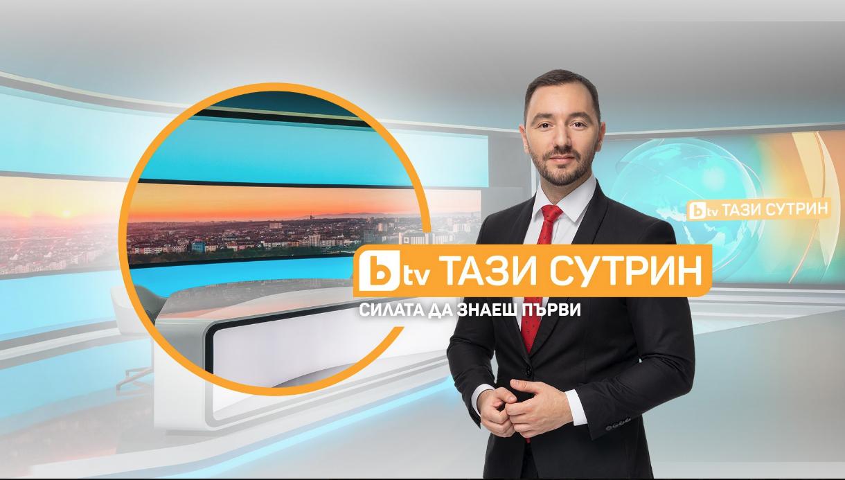 Аншон Хекемиан BTV