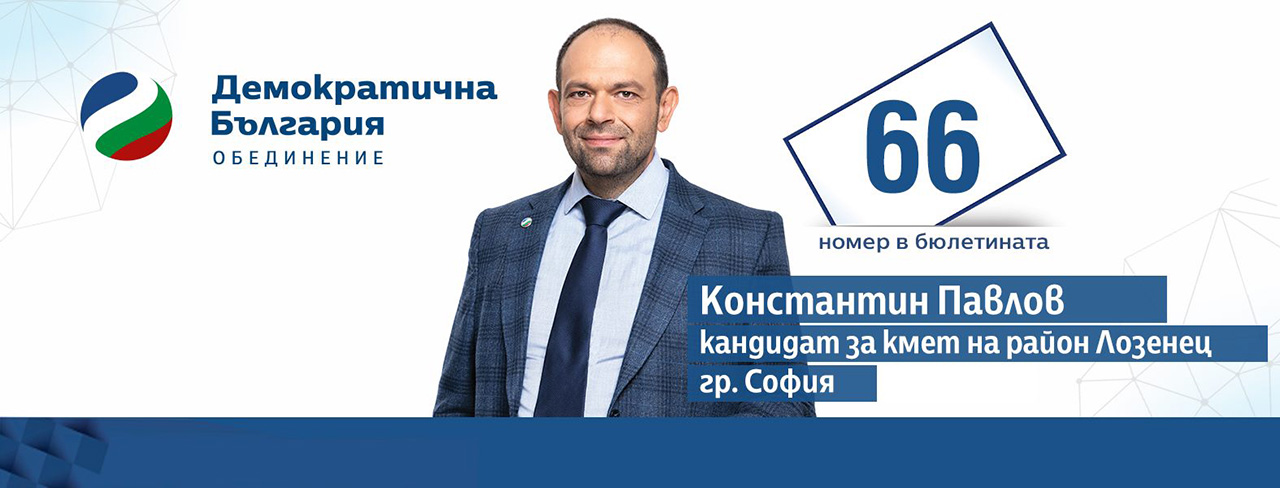 Konstantin_Pavlov