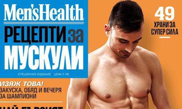 Мартин Гаджев за Men's Health BG